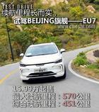 续航里程够绕北京城两圈 BEIJING EU7怎么样?