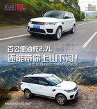 百公里油耗2.7L的硬派SUV 揽胜运动版P400e试驾