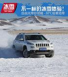 告诉你什么叫做全能! 冰雪试驾Jeep自由光