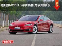 特斯拉MODEL S平价销售 竞争奔驰E级
