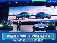 捷尼赛思G80、GV80预售 36.38万元、57.68万元起