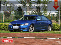 宝马3系平价销售28.8万 竞争奔驰C级