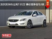 沃尔沃S60L让利7.01万 降价竞争宝马3系