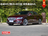 林肯MKZ售28.48万起 竞争奥迪A4L