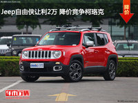 Jeep自由侠让利2万 降价竞争柯珞克