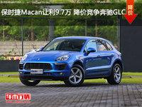 保时捷Macan让利9.7万 降价竞争奔驰GLC