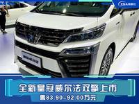 丰田皇冠威尔法双擎上市 售83.90-92.00万元