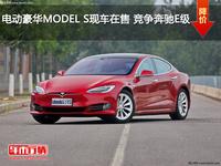 电动豪华MODEL S现车在售 竞争奔驰E级