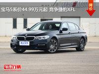 宝马5系价44.99万元起 竞争捷豹XFL