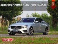 奔驰E级平价销售42.28万 竞争宝马5系
