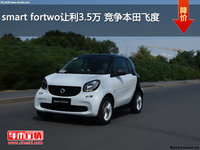 smart fortwo让利3.5万 竞争本田飞度