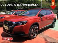 DS 6让利3万 降价竞争奔驰GLA