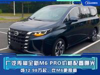广汽传祺全新M6 PRO价格配置曝光 或12.98万起