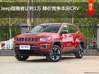Jeep指南者让利1万 降价竞争本田CRV