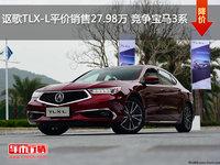 讴歌TLX-L平价销售27.98万 竞争宝马3系