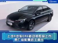 上汽R汽车ER6新动版即将上市 原厂配黑武士套件