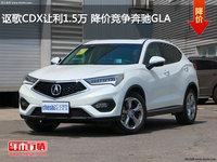 讴歌CDX让利1.5万 降价竞争奔驰GLA