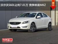 沃尔沃S60L让利7.01万 竞争林肯MKZ