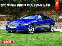 捷豹XEL平价销售28.88万 竞争宝马3系