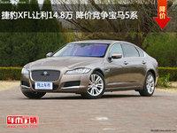 捷豹XFL让利14.8万 降价竞争宝马5系