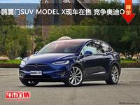 鸥翼门SUV MODEL X现车在售 竞争奥迪Q7