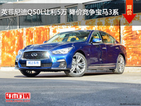 英菲尼迪Q50L让利5万 降价竞争宝马3系