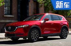马自达将推CX-5/CX-3两新车 下半年上市