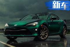 丰田86特别版售价曝光!搭2.0L引擎/秋季上市