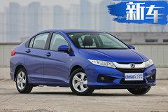广汽本田新款锋范开卖 售7.98万起-最高降1.3万
