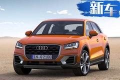 4天后! 奥迪Q2纯电版将发布 尺寸加长专供中国市场