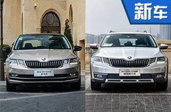 上汽斯柯达新明锐/旅行车上市 11.99万起售