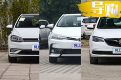15万A级车海选 大众、丰田和别克哪款值得买?