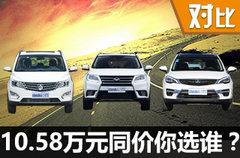 10.58万同价选谁? 宝骏560/幻速S6/帝豪GS