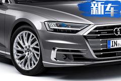 奥迪A8超豪华版曝光 全新命名方式/竞争宾利飞驰