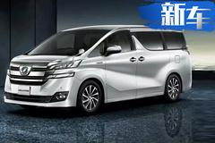 丰田豪华混动MPV 比埃尔法更酷4月公布售价