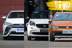 想买能穿胡同,好停车的小车,看看这三款如何?
