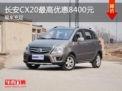 长安CX20优惠8400元 现车充足/颜色齐全
