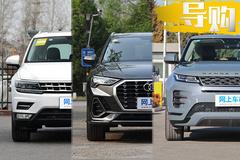 开年就有好价格 这三款SUV降幅超过四万!