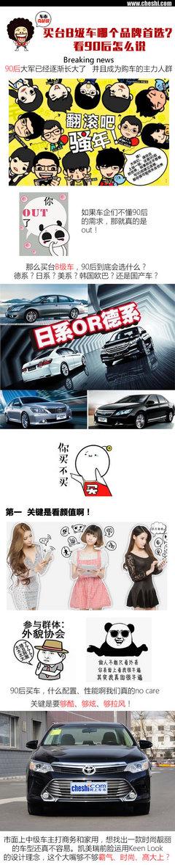 买台B级车哪个品牌首选?看90后怎么说
