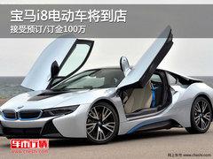 宝马i8电动车将到店 接受预订/订金100万