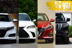 这四款车买了可以开一辈子!快来看看是哪几款?