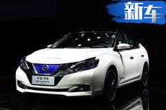 东风日产轩逸·纯电开启预售 补贴后16.6万元起