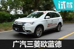 重振品牌雄风 广汽三菱欧蓝德试驾体验
