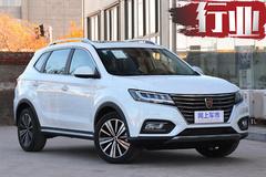 """上汽荣威销量大涨40% i5热销""""小RX5""""猛增39%"""