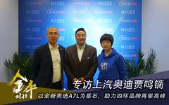 专访上汽奥迪贾鸣镝:以全新奥迪A7L为基石,助力四环品牌再攀高峰