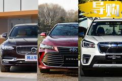 30万买同级别最安全的车 你家的车入选了么?