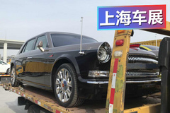 气势不输劳斯莱斯!红旗L5上海车展抢先实拍!