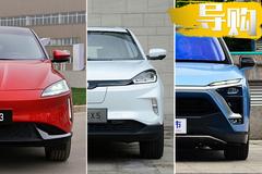 3款新势力汽车横评 做工质量谁更出色