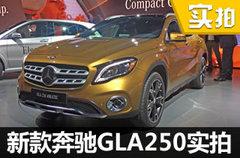 紧凑家族最野性的一位 新奔驰GLA250实拍