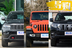 预算50万可以买到怎样的SUV?看看这三款硬汉车!